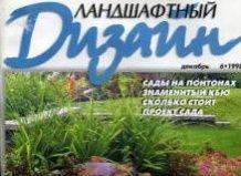 Najboljši revije na področju krajinskega oblikovanja, cvet urejanje in cvet