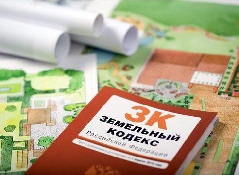 Land Kodeks Ruske federacije