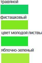 Zelena barva v notranjosti: pozitivno in harmonija